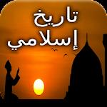 History of Islam - تاریخ اسلام 1.4