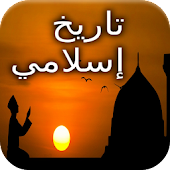 History Of Islam - تاریخ اسلام Android APK Download Free By History1111