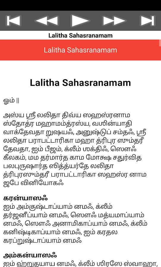 Lyric lalitha sahasranamam lyrics in english : Lalitha Sahasra Namam - Android Apps on Google Play