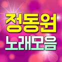 정동원 노래모음 - 트로트 7080 베스트 인기곡 뽕짝 메들리 100% 무료 노래모음 icon