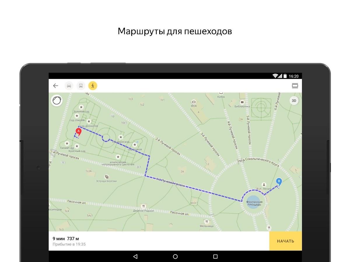 Яндекс для на памяти карту андроид карты