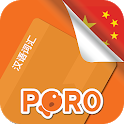 Learn Chinese - 6000 Essential Words icon