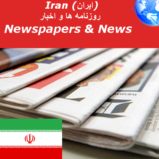 伊朗报纸和新闻 新聞 App LOGO-APP試玩