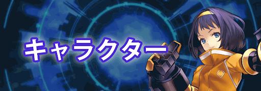 23/7 キャラクターバナー