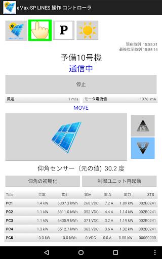 eMax-SP LINES u30b3u30f3u30c8u30edu30fcu30e9 1.5 Windows u7528 2