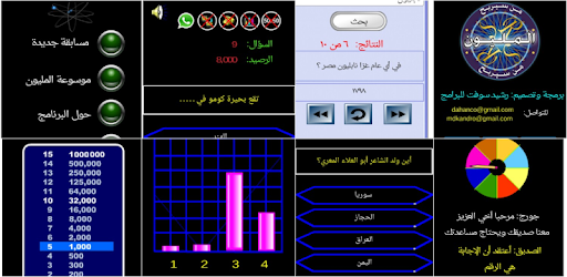 من سيربح المليون الموسوعة app (apk) free download for Android/PC/Windows screenshot