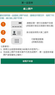 第一金證券 e鍵開戶 - Apps on Google Play