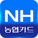 NH농협카드 스마트앱 apk