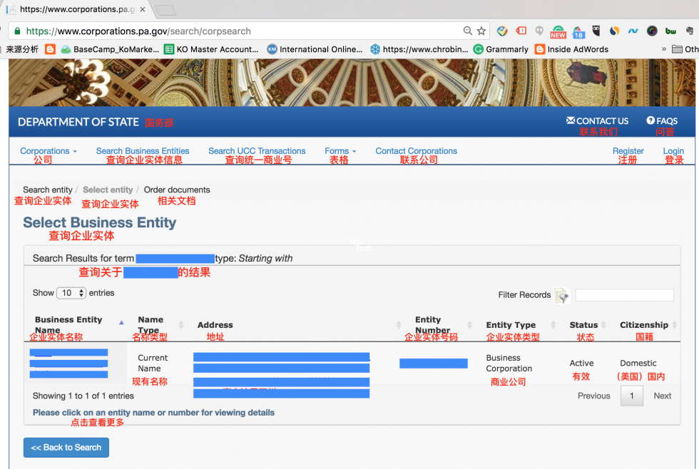 Baidu PPC - Select Business Entity