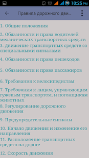 Нові Тести ПДР 2017 - náhled