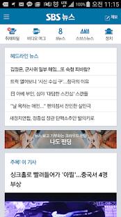 SBS 뉴스 - náhled