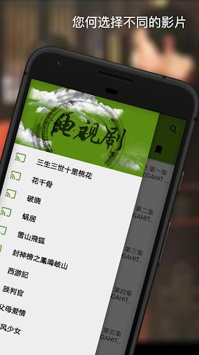 TV-C - China Drama Channel 5.0.0 screenshots 1