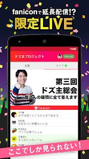 fanicon - 有名人とファンのコミュニケーションアプリ - - náhled