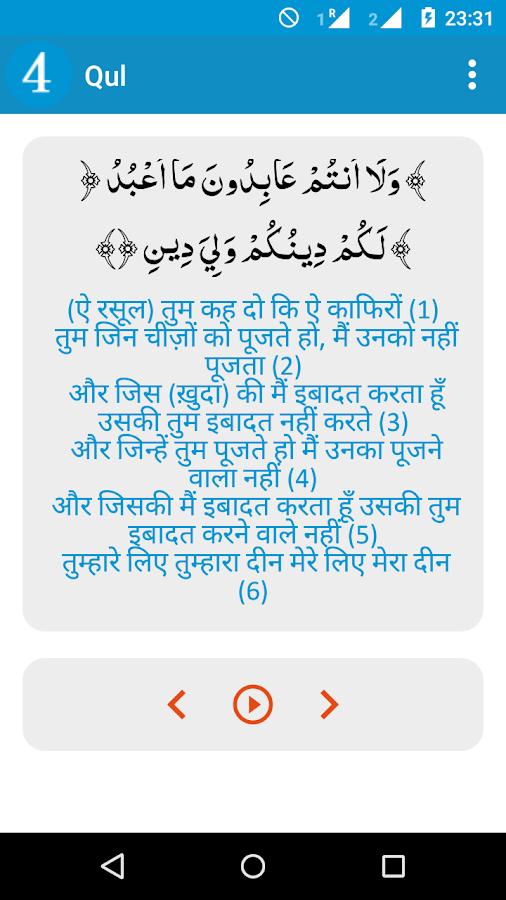 4 qul in hindi pdf