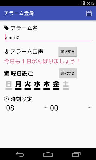 社畜ちゃんアラーム 1.4 screenshots 3