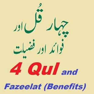 4 Qull with Fazeelat [Islamic] - náhled