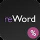 Английский язык. Выучи 12000 слов с ReWord apk