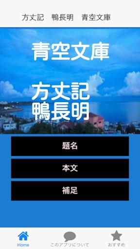 青空文庫 方丈記 鴨長明