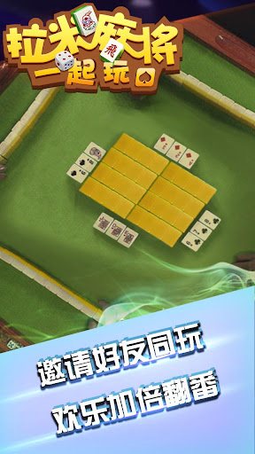 Lami Mahjong - u62c9u7c73u9ebbu5c06u4e00u8d77u73a9 screenshots 14