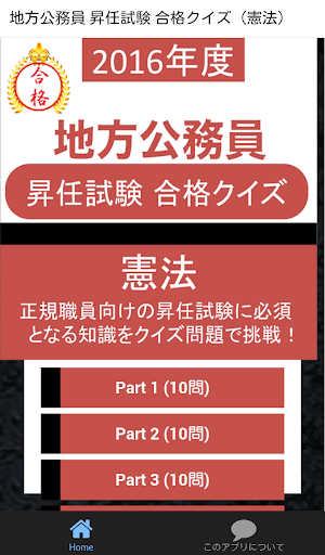 地方公務員 昇任試験 合格クイズ(憲法)