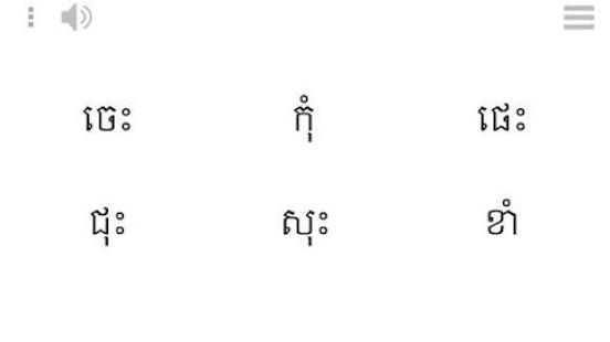 Резултат с изображение за кхмерски азбука