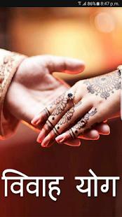 Matchmaking nach Geburtsdatum in Hindi