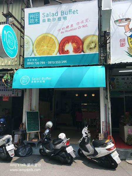 【食記】台南‧東區--艸疏田木自助沙拉吧