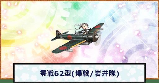零戦62型爆戦岩井隊 アイキャッチ