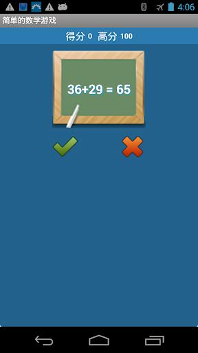 簡單的數學遊戲