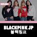 Blackpink JP Offline - KPop icon
