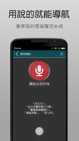 樂客導航王全3D Pro 正式版(可離線) Screenshot