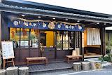 福阪亭 日式茶屋