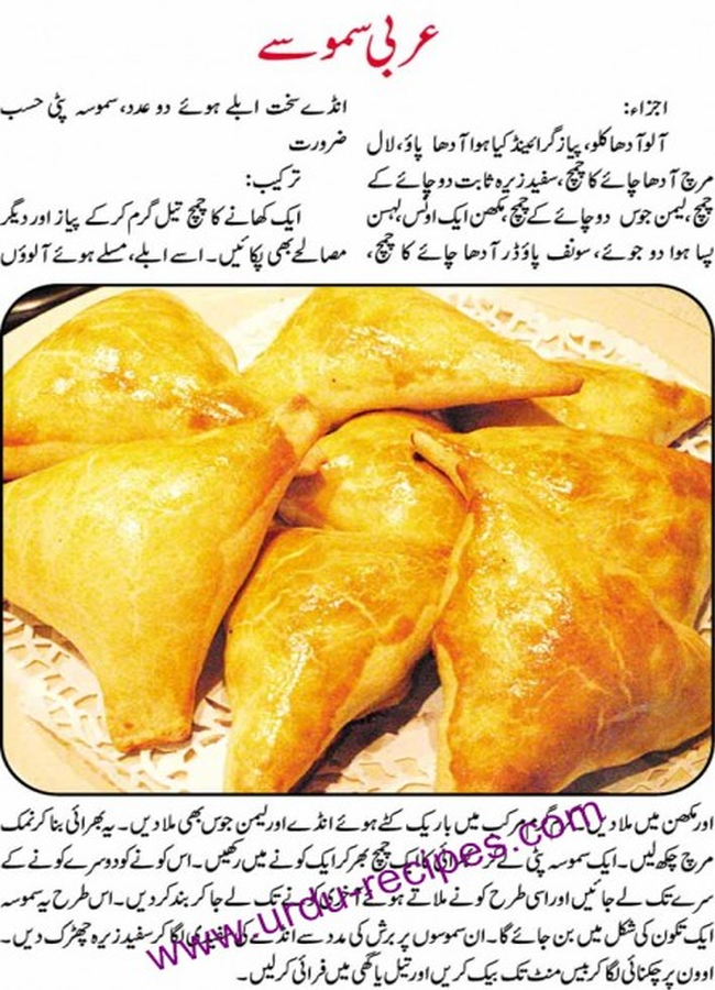 Ramadan urdu recipes android apps on google play ramadan urdu recipes screenshot forumfinder Image collections