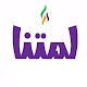 Download لمتنا For PC Windows and Mac
