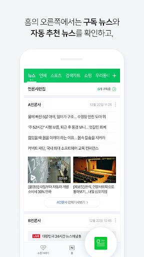 네이버 - NAVER screenshot 6