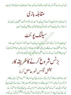 importe export book in urdu - náhled