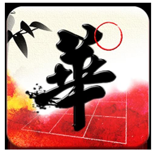 漢字學習與診斷第十二課 教育 LOGO-玩APPs