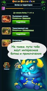 Драконы- screenshot thumbnail