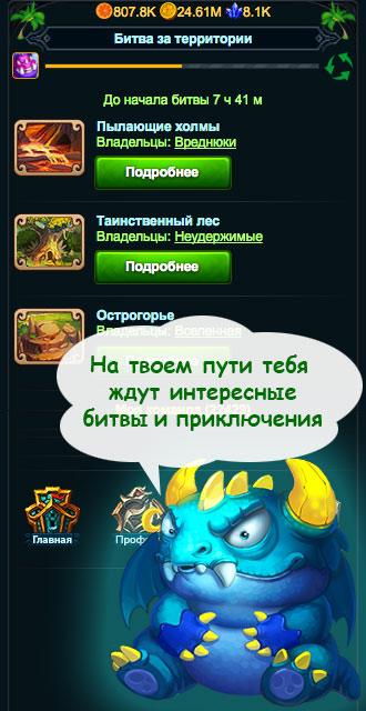 Драконы- screenshot