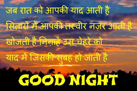 Good Night Hindi Images For Pc Windows 7 8 10 Mac Free Download Guide