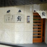 entrance to Sukiyabashi Jiro in Roppongi in Roppongi, Tokyo, Japan