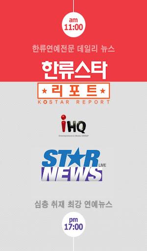 K STAR 생방송 스타뉴스