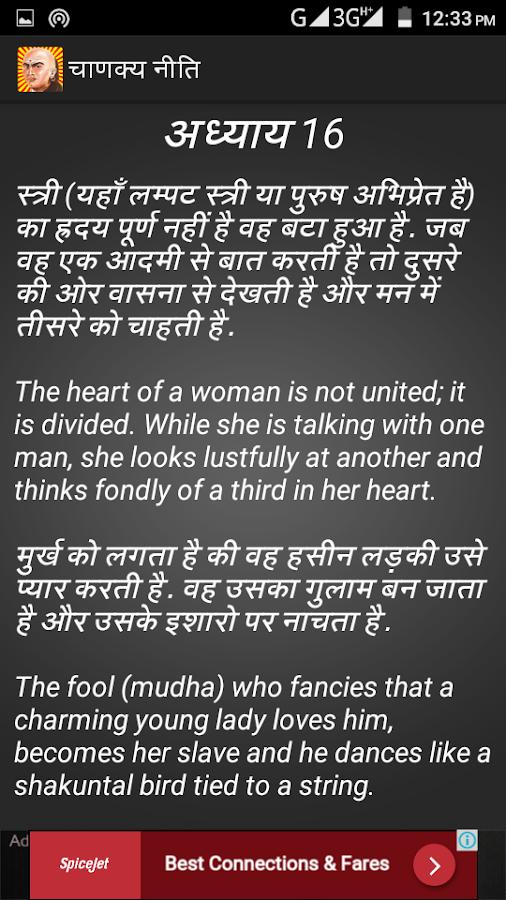 Screenshots of Chanakya Neeti (चाणक्य नीति) for Android