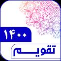 تقویم فارسی ۱۴۰۰ icon