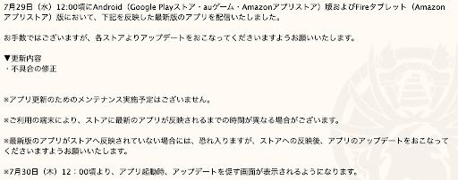 アップデートver18.4.2