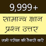 Hindi 9,999 + MCQ सामान्य ज्ञान
