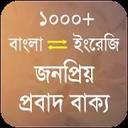 জনপ্রিয় প্রবাদ বাক্য - Bangla Proverb