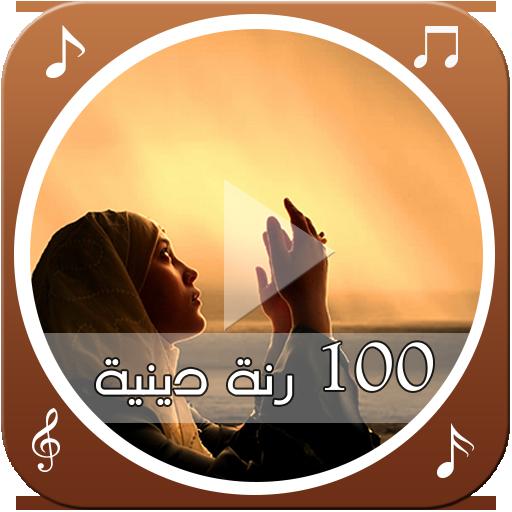 100 رنة دينية file APK for Gaming PC/PS3/PS4 Smart TV