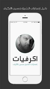 اكرفيات - حسين الاكرف screenshot 4