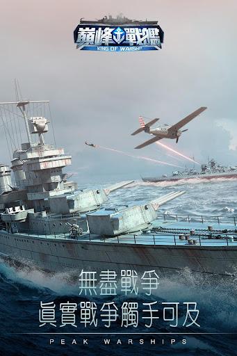 u5dd4u5cf0u6230u8266uff1au9032u64cau7684u822au6bcd  gameplay | by HackJr.Pw 1